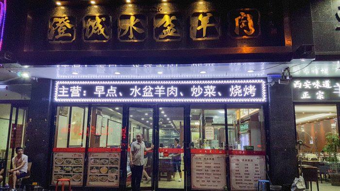 Lokaal uit eten in Xi an
