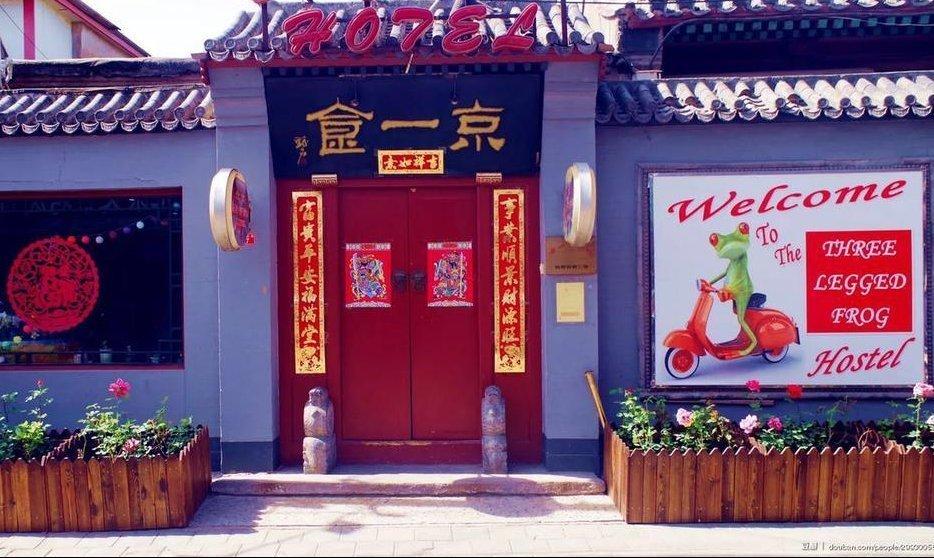 Three Legged Frog Hostel Beijing China